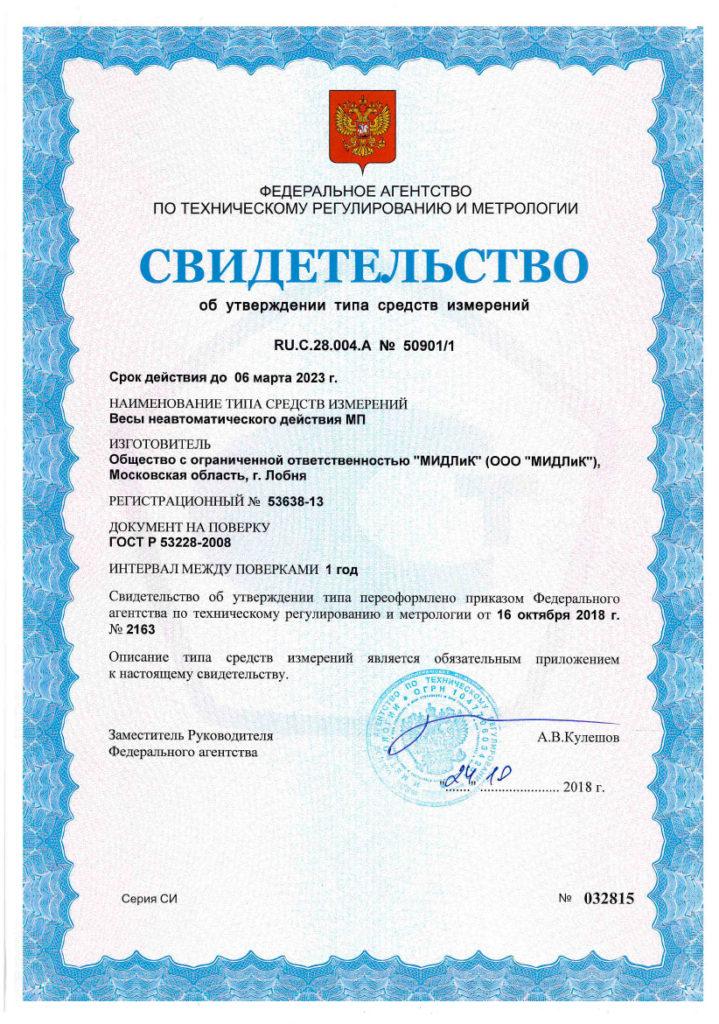 vesy-tovarnie-napolnye-krasnaya-armiya-svidetelstvo