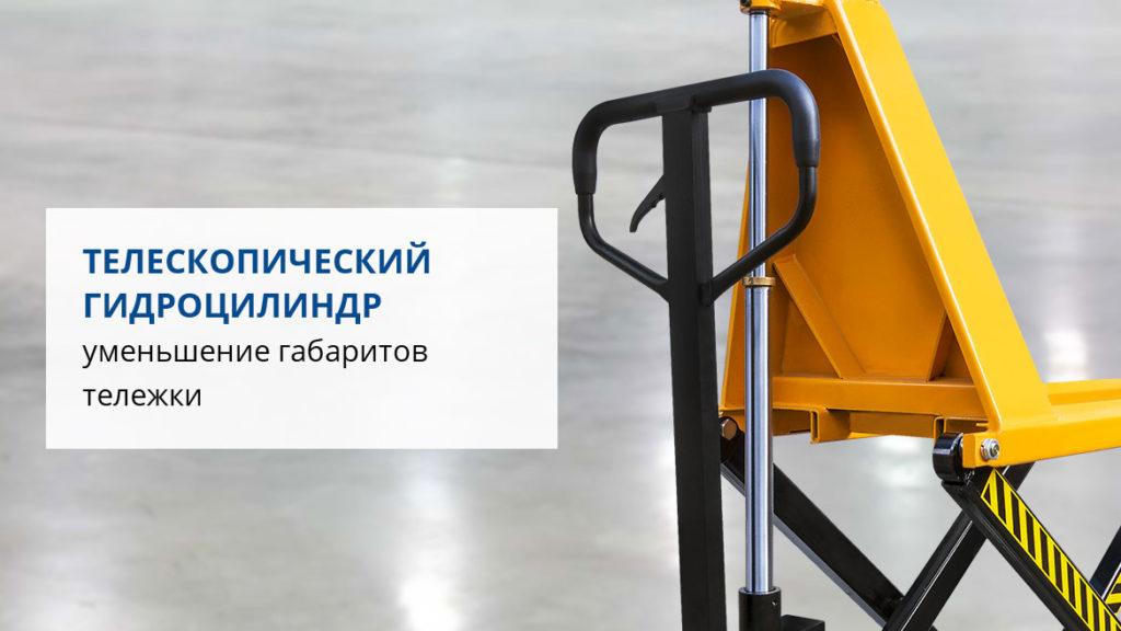 gidravlicheskaya-telezhka-s-podemom-jf-1000 (3)