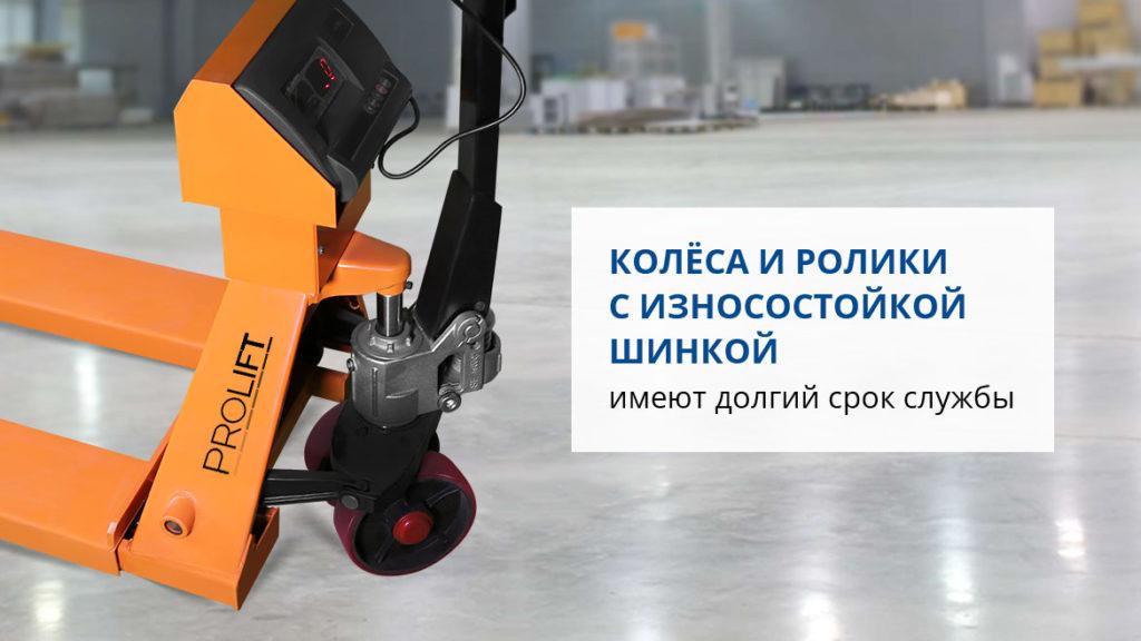 gidravlicheskaya-telezhka-s-vesami-cw-20 (1)