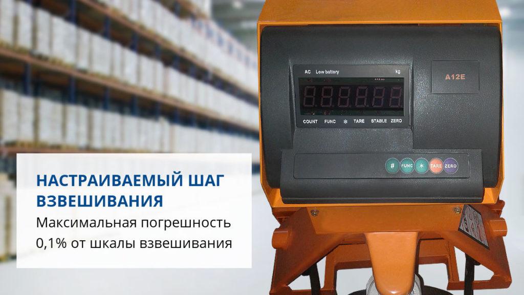 gidravlicheskaya-telezhka-s-vesami-cw-20 (2)