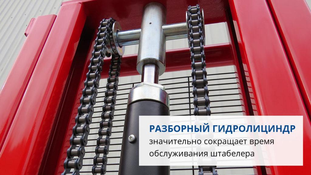 ruchnoj-shtabeler-prolift-sdf-1025-6