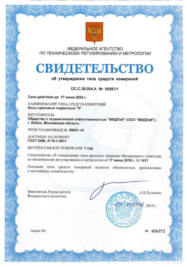 vesy-kranovye-k-vida-metall-1-1-svidetelstvo