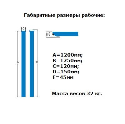 vesy-balochnye-ciklop-razmery