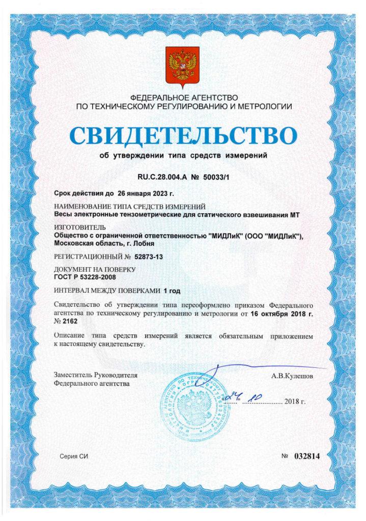 vesy-fasovochnye-mt-15-sertifikat